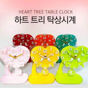 컬러 하트트리 탁상용시계 인테리어 디자인 소품 시계