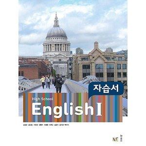 능률교육 고등학교 영어 1 자습서 (김성곤) (2020)