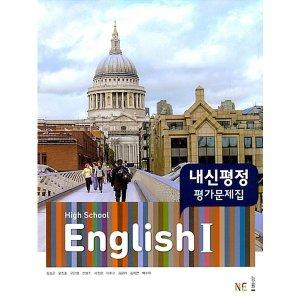 능률교육 고등학교 영어 1 내신평정 평가문제집 (김성곤) (2020)