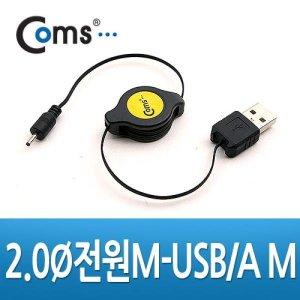 Coms USB 자동감김 전원케이블 NA604/DC 2.0/노키아용