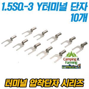 캠팜 1.5-3 1.5SQ Y형 포크형 터미널 압착단자 (10개)