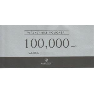워커힐호텔상품권10만원권(숙박 및 부페/결혼식)