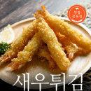 새우튀김 30g10개입 간편식 냉동식품