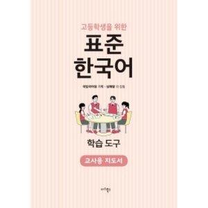 고등학생을 위한 표준 한국어 교사용 지도서 학습 도구