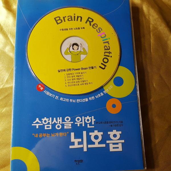 수험생을 위한 뇌호흡/한문화.2003