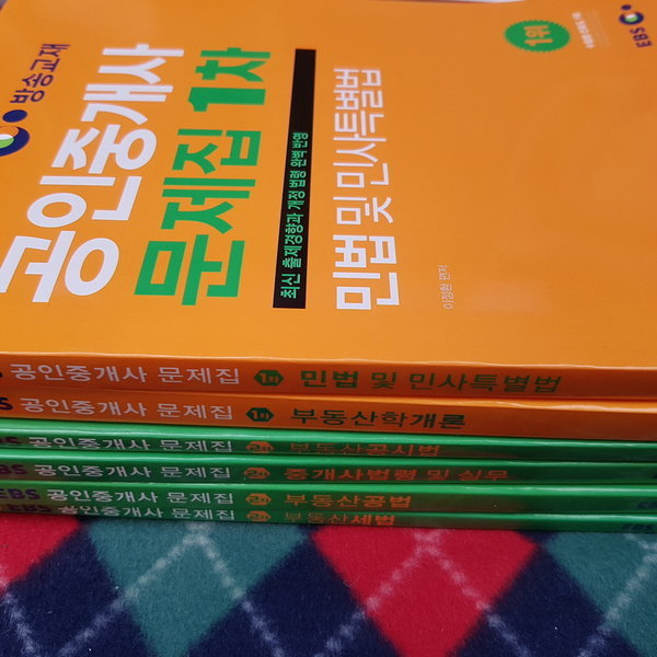 2018EBS 공인중개사문제집 전6권/EBS.2018