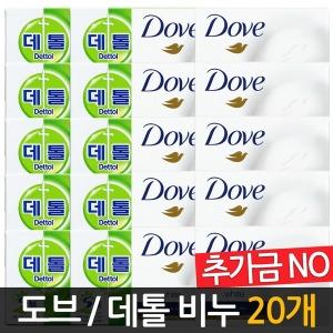 도브 데톨 항균 비누 20개 세수비누 뷰티바 손세정제