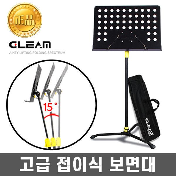 GLEAM정품 고급 접이식 보면대/거치대/악보대/특대형