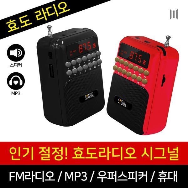 효도 라디오 mp3 스피커 시그널(블랙)/등산캠핑/휴대