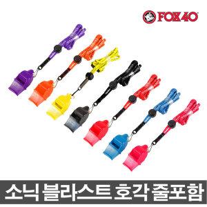 FOX 폭스호각 소닉블라스트 줄포함 XH260 휘슬 심판용