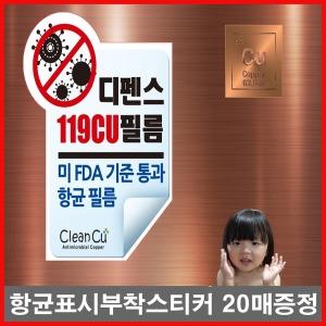 119CU 엘리베이터 향균필름 구리항균 폭40cm 길이10M