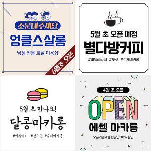 (오픈 개업 현수막) 마카롱 네일샵 카페 미용실