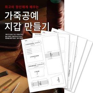 가죽공예 지갑 만들기 + 커팅 패턴 세트 : 최고의 장인에게 배우는  STUDIO TAC CREATIVE
