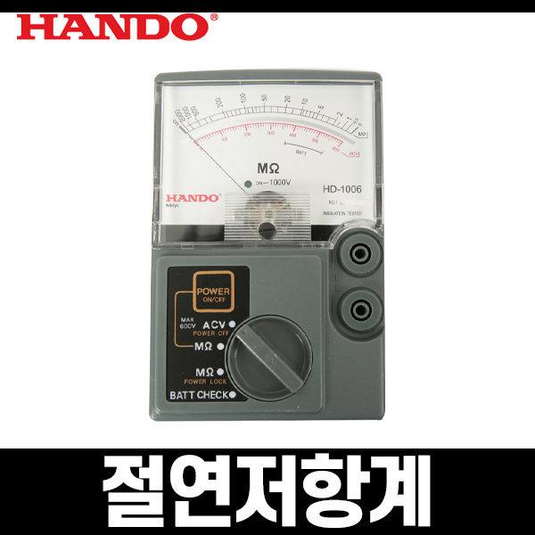 한도 아닐로그 절연저항계 HD-1006 전압테스터기