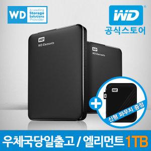 WD Elements Portable 1TB 외장하드 WD공식/파우치증정
