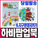 하비 팝업북 아트 6 지구환경지키기 DIY 책만들기