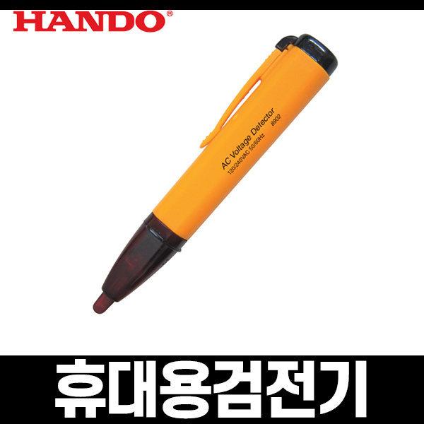 한도 휴대용 검전기 HD-8902 비접촉 전기테스터기