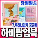 하비 팝업북 아트 7 우리나라가 궁금해 DIY 책만들기