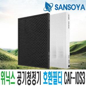 위닉스공기청정기 호환필터 CAF-I0S3 AZSM400 AZSH400