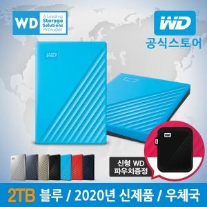 WD NEW My Passport 2TB 외장하드 블루 WD공식/파우치