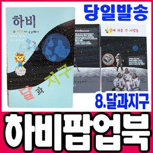 하비 팝업북 아트 8 달과지구 DIY 책만들기
