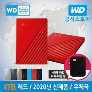 WD NEW My Passport 4TB 외장하드 레드 WD공식/파우치