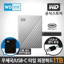 WD My Passport ULTRA 1TB 외장하드 실버 USB-C 타입