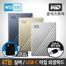 WD My Passport ULTRA 4TB 외장하드 실버 USB-C 타입