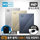 WD My Passport ULTRA 4TB 외장하드 블루-블랙 USB-C