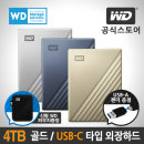 WD My Passport ULTRA 4TB 외장하드 골드 USB-C 타입