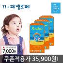 퍼스트 클래스 기저귀 밴드 소형(공용) 50매 3팩