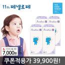 씬씬씬 플러스 밴드 기저귀 중형(공용) 44매 4팩