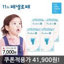 씬씬씬 플러스 밴드 기저귀 소형(공용) 58매 4팩