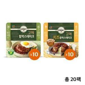 고메 치즈 함박스테이크 10봉+함박스테이크 10봉(총20봉)