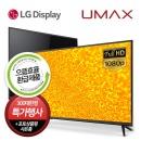 MX32F 81cm(32) LEDTV모니터 LG패널 으뜸효율 10%환급