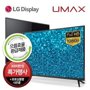 MX43F 109cm(43) LEDTV LG무결점패널 으뜸효율 10%환급