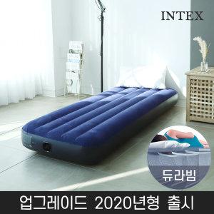 INTEX 에어매트 캠핑매트 듀라빔 다우니(싱글)