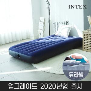 INTEX 에어매트 캠핑매트 듀라빔 다우니(광폭싱글)