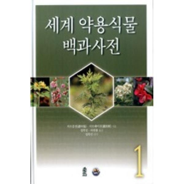 세계 약용식물 백과사전 1