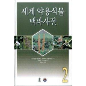 세계 약용식물 백과사전 2