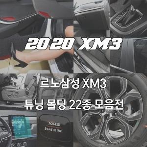 XM3 카본 도어커버 B필러 도어스텝 인테리어 튜닝용품