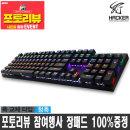 K640 게이밍 기계식키보드 블랙 청축 ㅡ당일발송 K