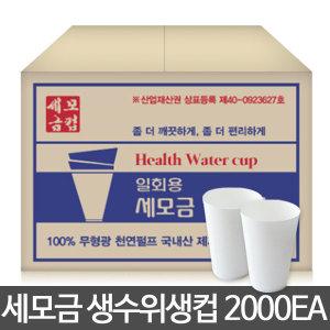 이지월드 세모금컵 2000매 일회용 생수컵 정수기컵