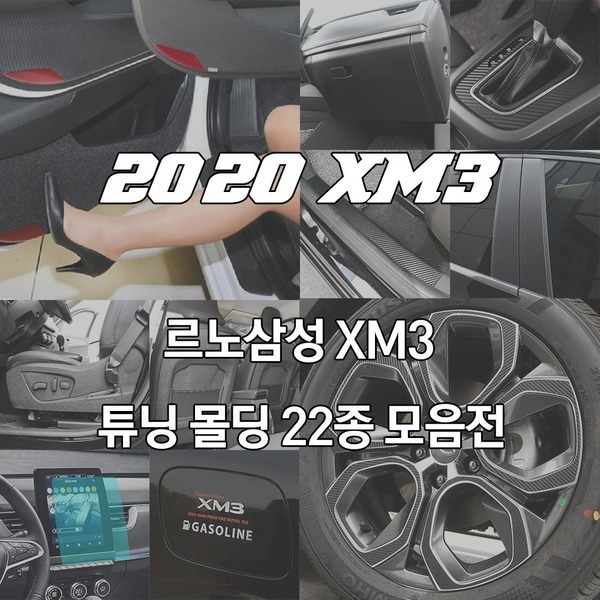 2020 XM3 튜닝 몰딩 인테리어 도어커버 도어스텝 필름