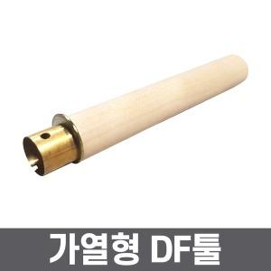 DF툴-주입구 가공툴 / 가열형 / 가열툴 오병이어 리필