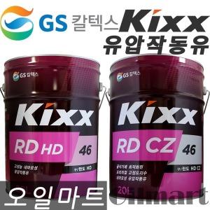 오일마트 유압유 작동유 란도 kixx RDHD 46 32 68 CZ