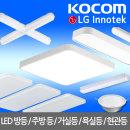 코콤 LED 방등 50W 거실등 주방등 led등 홈 조명