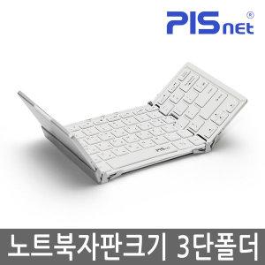 무선 블루투스 키보드 폴더노트 멀티 디바이스 실버