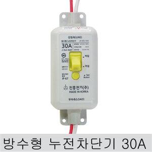 방수형 누전차단기 30A /ELB/차단기/방수용/방우형