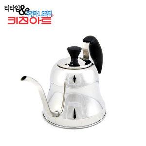 티타임 드립주전자 1.2L 티포트 카페주전자 커피